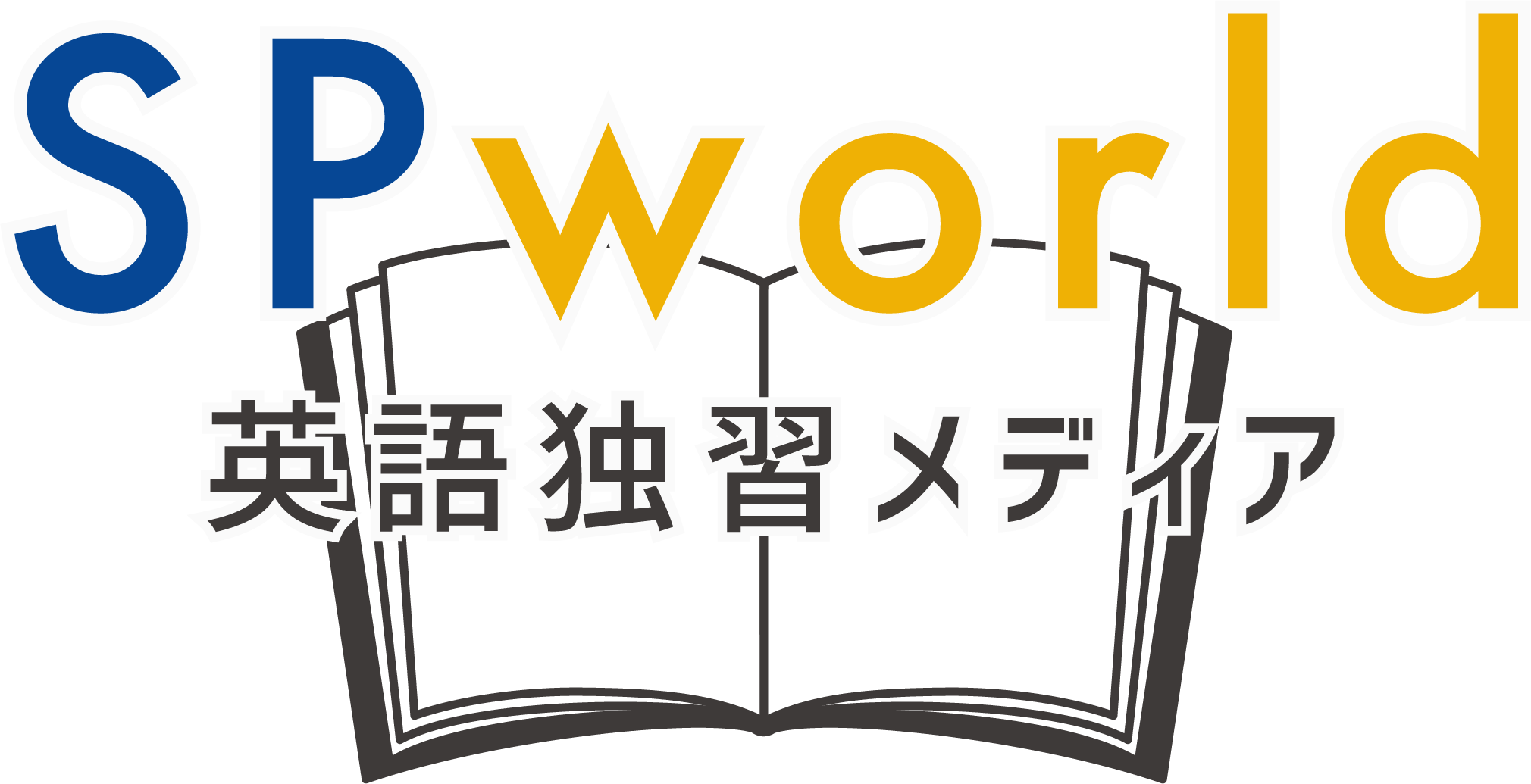 SP-WORLD 英語独習メディア