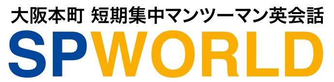 SP-WORLD 大阪本町 英会話教室|初心者向けマンツーマン英会話