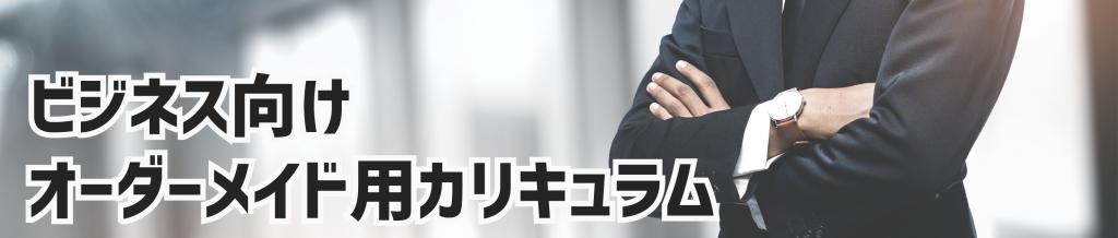 ビジネス向け・オーダーメイド用カリキュラム